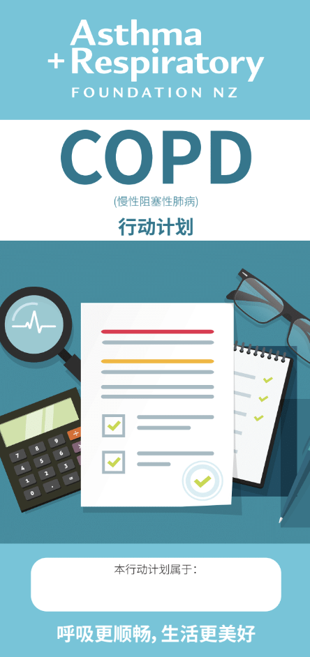 COPD Action Plan - Chinese (simplified)